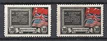 1943 30k Tehran Conference, Soviet Union USSR (MISSED Red on the Flag, Print Error)