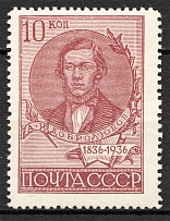 1936 USSR Centenary of the Dobrolyubovs Birthday (Perf 13.75, Full Set, MNH)
