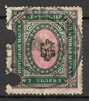 Poltava Type 1 - 7 Rub, Ukraine Tridents (Black Overprint, CV $60, Canceled)