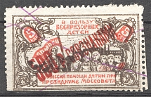 Russia Help for Homeless Children 500 Rub (Cancelled)