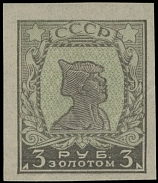 Soviet Union FIRST DEFINITIVE TYPO PRINTING (HIGH VALUES): 1924-25, 3r, imperf