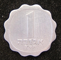 Israeli 1 Agora 1960 coin normal date w/o lower serif letter Lamed IMM-A1-1b