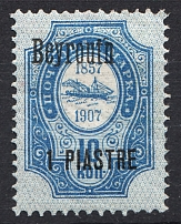 1909 Russia Levant Beyrouth 1 Pia (`n` instead `h`, Print Error)