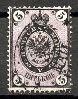1868 5 kop Russian Empire, VERTICAL Watermark, Perf 14.5x15 (SHIFTED Background, Sc. 22c, Zv. 25, CV $125, Canceled)