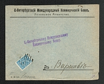 Mute Cancellation of Lozovo, Commercial Letter (Lozovo not Described)
