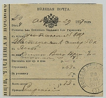 Russian-Turkish War - 1877. Letterhead of the Field Mail receipt.