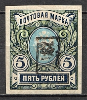 1919 Russia Armenia Civil War 5 Rub (Imperf, Type 1, Black Overprint)