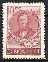 1936 USSR Centenary of the Dobrolyubovs Birthday (Perf 11, Full Set)