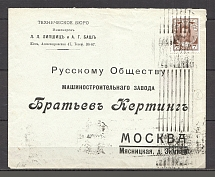 Mute Machine Postmark Kiev, Corporate Envelope (Kiev, Levin #312.01)