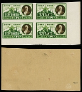 SOVIET UNION: 1927, Dr. Zamenhof, Creator of Esperanto, 14k yellow green and dark brown, bottom right corner sheet margin imperforated block of four, full OG