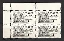 1963 Detroit In Memory of the Victims of the Holodomor Block (Full Set, MNH/MH)