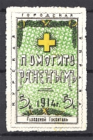 1914 Russia Kursk For Help Disabled People 5 Kop