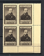 1952 USSR Anniversary of the Birth of Kovalevski CORNER Block of Four (Full Set, MNH)