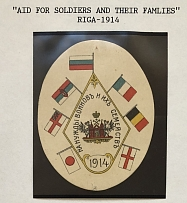 For the needs of soldiers and from families' 1914 Ex - E. Markovich