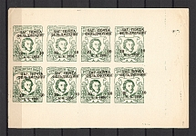1950 Russia Scouts DP Camp Feldmoching Sheet (UNIQUE, ONLY 34 Issued, MNH)