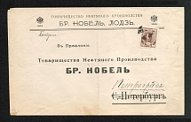 Mute Cancellation of Lodz, Commercial Letter Бр Нобель (Lodz, Levin #527.07, p. 108)