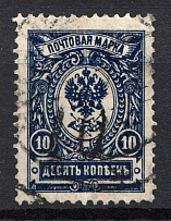 1920 Rogachev (Mogilyov) `10` Geyfman №9 Local Issue Russia Civil War (Canceled, Signed)