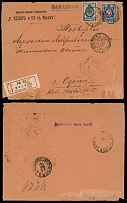 Imperial Russia 1901, registered cover with marking