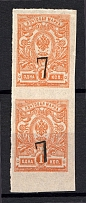 1920 Kovrov (Vladimir) 7 Rub 2nd Issue, Local Provisional Russia Civil War (Pair, MNH)