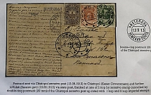 1913. Chistopol. Zemsky letter, franked with the stamp Shm. 4. From the exhibiti
