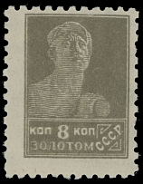 Soviet Union FIRST DEFINITIVE ISSUE ON WATERMARKED PAPER: 1926, 8k, litho, var