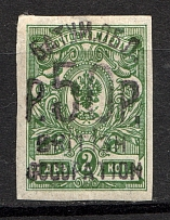 1920 Batum British Occupation Civil War 50 Rub on 2 Kop (CV $750)
