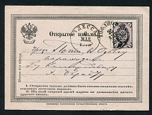 1875. By steamer from Poti to Odessa. A beautiful exhibition letter was sent on