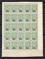 1919-20 South Russia Omsk Civil War Block (MNH)