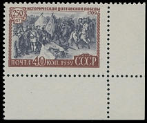 Soviet Union 1959, 250th Anniv of the Poltava Battle, 40k red brown, violet gray