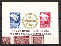 1959 Ukraine Underground (Proof, Probe, MNH)