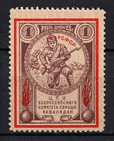 1923 1R RSFSR All-Russian Help Invalids Committee `ЦТУ`, Russia (MNH)
