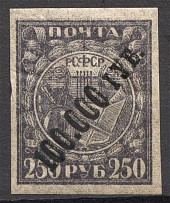 1922 RSFSR 100000 Rub (Broken Overprint)