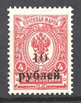1918-20 Russia Kuban Civil War 10 Rub