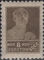 USSR - cat. SK # 119 Lin, NEW GLUE, cat. RUB 185,000 cat. RUB 185,000 .for stamp