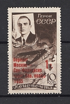 1935 USSR Moscow - San-Francisco Flight Levanevskiy (MNH, Signed)