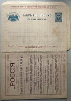 Saratov. Closed letter with the announcement. Ryss No. 34. December 23, 1898. Kn