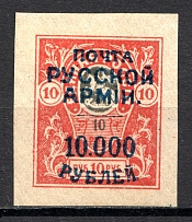 1921 Russia Wrangel on Denikin Issue Civil War 10000 Rub on 10 Rub