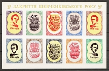 1961 Taras Shevchenko Ukraine Underground Post Block (Only 300 Issued, MNH)