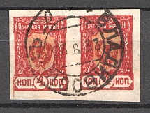 1921 4k Chita Far Eastern Republic, Russia Civil War (Pair, VLADIVOSTOK Postmark)