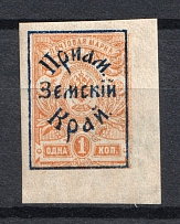 1922 1k Priamur Rural Province Overprint on Eastern Republic Stamps, Russia Civil War (Imperforated, Signed)