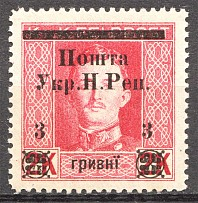 1919 Stanislav West Ukrainian People's Republic 3 Грн (Signed)