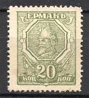 Rostov-on-Don South Russia 20 Kop Money-Stamp