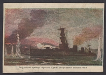 1943. Postcard Guards cruiser Red Crimea shells enemy positions