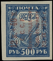 Soviet Union LENINGRAD FLOOD ISSUE: 1924, inverted (reading up) red surcharge