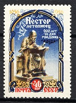 1956 USSR 900th Anniversary of the Birth Nestor 40 Kop (Shifted Background)