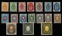 Imperial Russia 1902-05, complete set of 17, printed on vertically laid paper