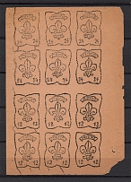 1946 Scouts Displaced Persons Camp Monchehof Sheet (UNIQUE, ONLY 344 Issued, MNH)