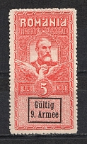 1918 5L Romania Revenue Stamp 9 Armee, Germany Occupation