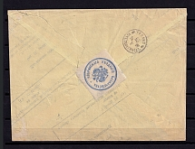1897 official Post of Kobrin-Grod№ The treasury Label, Ancient Handstamp