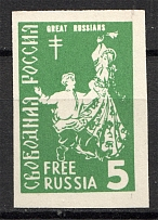 1963 Free Russia Diaspora New York Dancing Couples (Imperforated, MNH)